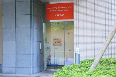 ベネッセチャイルドケアセンター 武蔵小杉