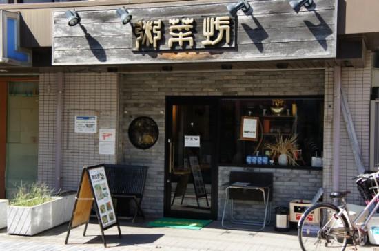 粥菜坊(かゆなぼう) 店頭 武蔵小杉