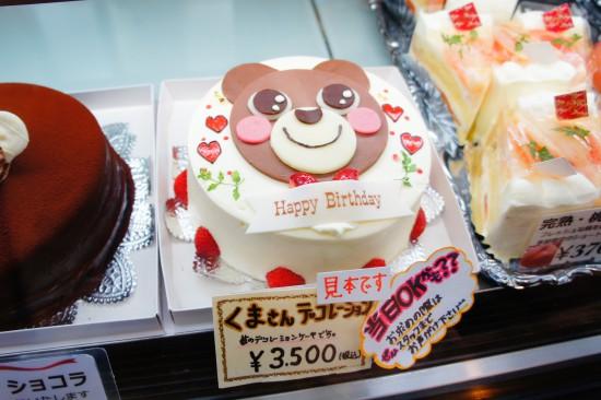 フェリシア 武蔵小杉 誕生日ケーキ