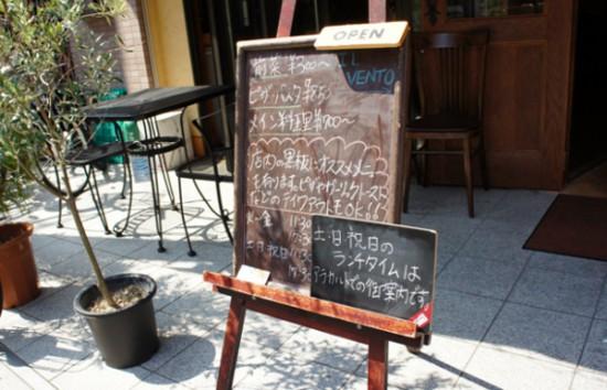 イル・ヴェント 武蔵小杉 黒板