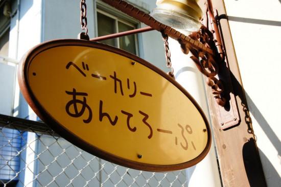 あんてろーぷ 武蔵小杉 看板