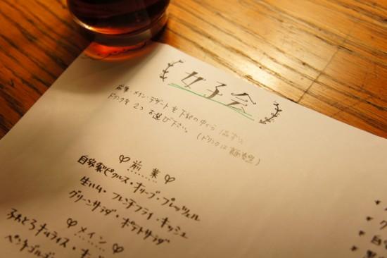 はなカフェ ナッパ69 女子会コース 武蔵小杉