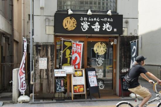 小杉らぁめん夢番地 店頭 武蔵小杉