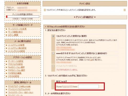 お名前.comのドメインをさくらインターネットで設定