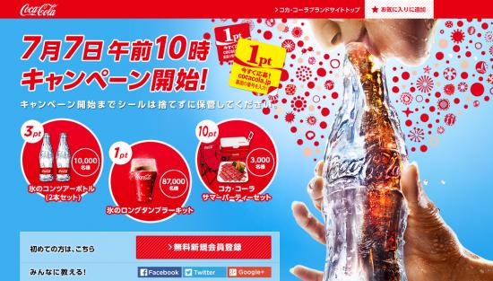 コカコーラ 氷のボトルが当たるキャンペーン