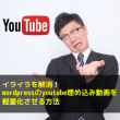 youtube埋め込み動画を軽量化
