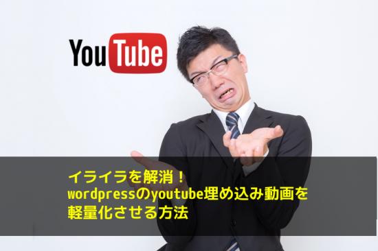 [wordpress] youtube埋め込み動画を軽量化させる方法