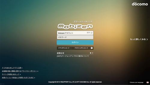jp.co_.nttdocomo.sdlmobizen-3