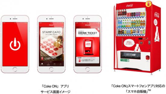 android版も登場!コカ・コーラの自販機アプリをさっそく使ってみた!